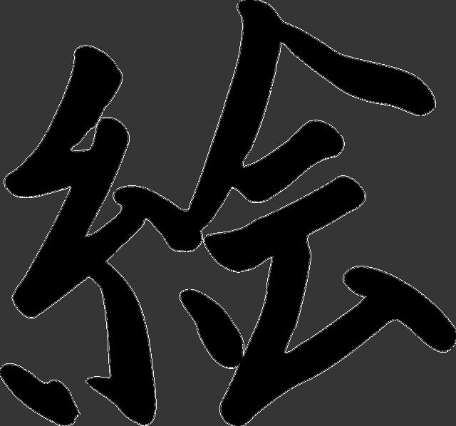 chinese-34544_640